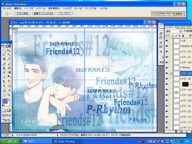 Friends#12 [P-Rhythm]