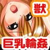 巨乳レースクィーン転落レイプ、獣に輪姦された乳姫 [みるくぷりん1型]