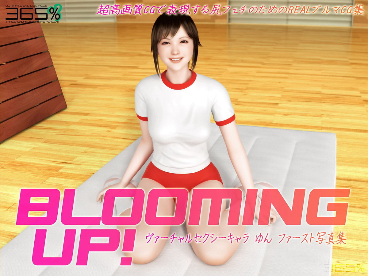 「BLOOMING UP!」 超高画質CGで表現する尻フェチのためのリアルブルマCG集 サンプル画像1