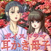 Voice Drama: Mimikaki Mother Daughter [Ranmaru Graphics]