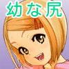 幼な尻 〜Gimic LOw mizu〜 [ギミックス]