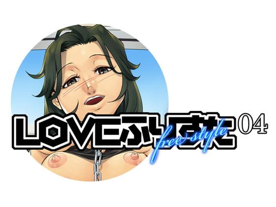 【スタジオ平行棒】LOVEふりすた04の感想【ママショタ】