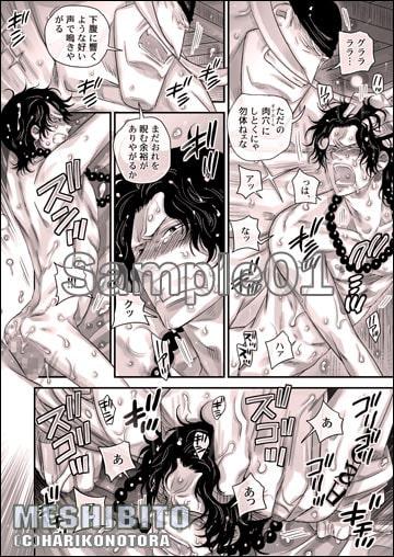 MESHIBITO〜肉従のルーキー〜 サンプル画像1