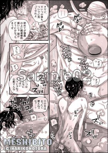 MESHIBITO〜肉従のルーキー〜 サンプル画像2
