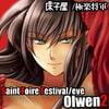 Saint Foire Festival /eve Olwen:2 [床子屋]
