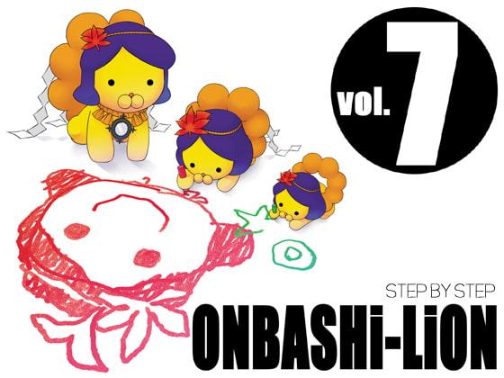 RJ091069 img main ONBASHi LiON 7