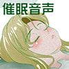 「サイニィコンディショナー」     Novel-Trance-Lab