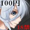GH1900年~焔の刀にて正義を成す~18禁版Level.2 [LandM]