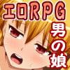 ショタラブクエスト~男の娘RPG~ [ポップシップ]