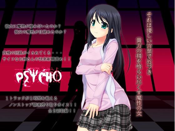 PSYCHO-サイコ-~それは優しい言葉で近づき、貴方の精を喰らい尽くす魔性の女~