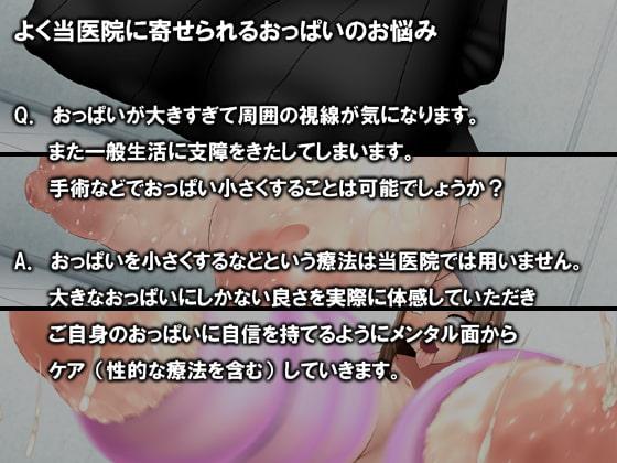 奇乳病棟 〜おっぱいの悩みを抱えた女達〜サンプル1