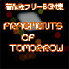 著作権フリーBGM集 Fragments of Tomorrow [Sound Optimize]