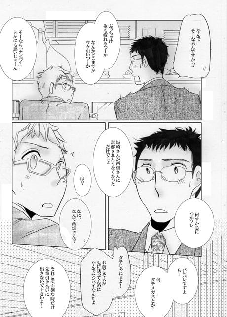 坂崎先輩と森後輩