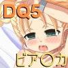 DQ5 ~ビア○カのおつかい~ [微熱工房]