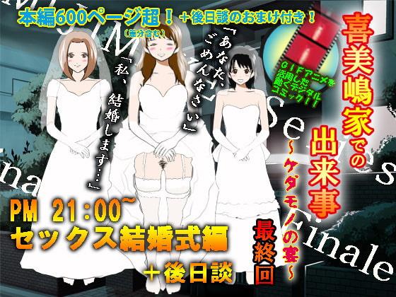 喜美嶋家での出来事4(完結)セックス結婚式編