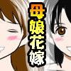 喜美嶋家での出来事4(完結)セックス結婚式編 [サークルENZIN]