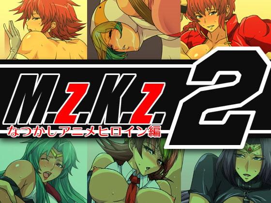 M.z.K.z.2~なつかしアニメヒロイン編~