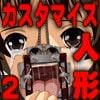 カスタマイズ フィギュア 続・宅配拷問人形 [@DOLL]
