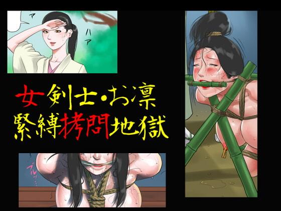 女剣士・お凛 緊縛拷問地獄表紙