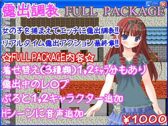 露出調教FULL PACKAGE