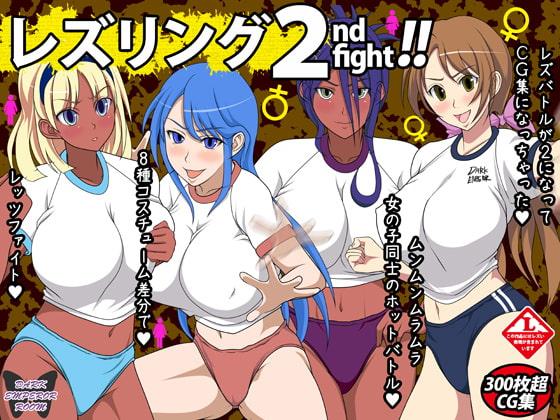 レズリング2ndfight