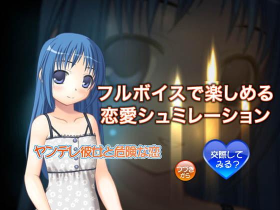 RJ093626 img main ヤンデレ彼女と危険な恋