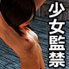 少女監禁(妊婦版有り)(PSD同梱版)