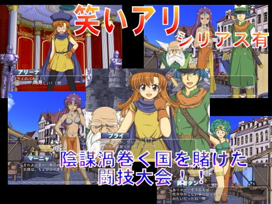 おてんば姫と従者と闘技場 サンプル画像1