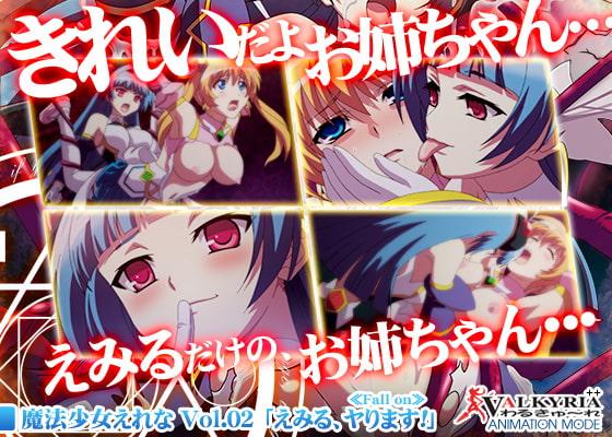 魔法少女えれな Vol.02「えみる、ヤります!」<Fall on> (わるきゅ〜れ) DLsite提供:同人ゲーム – 動画