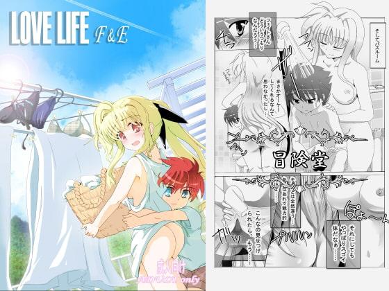 LOVE LIFE F&E [冒険堂]