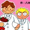 ゲイ・オタ・コン 〜オタクのゲイカップルが結婚する方法。[郵便屋]