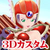 3Dカスタム-SoldierGirl [Angel Cure]