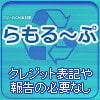 【フリーBGM素材集】 らもる~ぷ [らもる部]