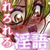 シックスナインシリーズ 03 ~コギャルと69! [MEKAYA-CUE]
