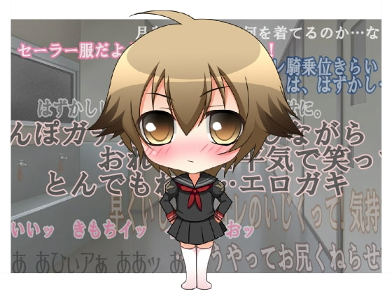先生はエロボイス!濡れちゃう女装少年 〜Honey Baby〜 沢渡先生の月島くんイヂメ