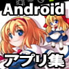 Wind of Fortune22.2 Androidアプリ集 [蒼穹工房]