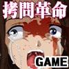 殺し愛 美少女を自由に拷問するゲーム [Ripper]