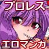 レッする!OVERCLOCK.02 [秋葉原地下格闘場]