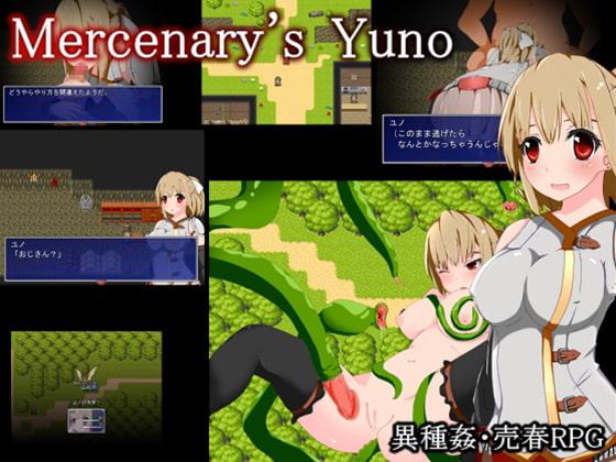 傭兵のユノ1.1