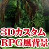 3Dカスタム-RPG風背景 [Angel Cure]