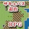 サキュバス退治RPG [まいろりん]