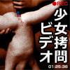 ワンコイン少女陵辱画像集 Vol.006 [ポザ孕]