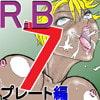 R.B7 プレート編 [よみせのひよこ]