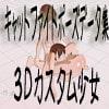 キャットファイト[3Dカスタム少女ポーズデータ集] [センセーションオルガン]