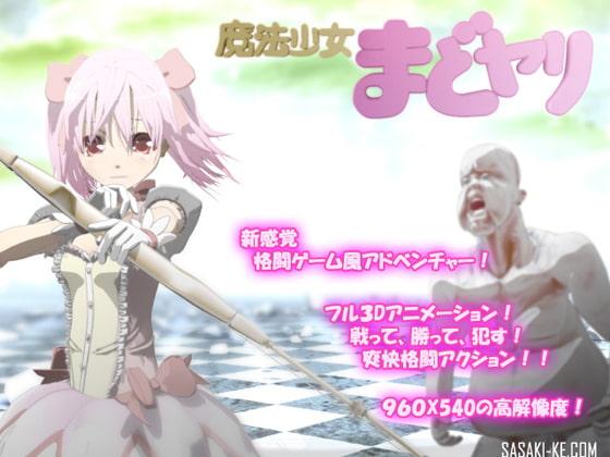 魔法少女まどヤリ (Hugir Studio) DLsite提供:同人ゲーム – その他