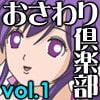おさわり倶楽部 vol.1