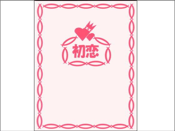 RJ095661 img main 初恋