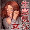 生意気な女はボコれ(妄想で) [SECTION-11]