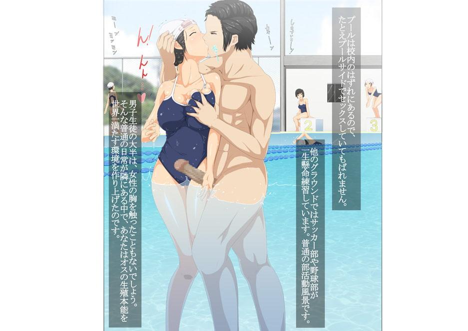 「【感謝御礼100¥】現役女子高生水泳部のコーチで、毎日スク水巨乳達と生ハメして孕ませた話」 青水庵