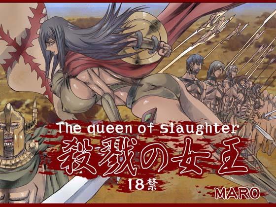 殺戮の女王